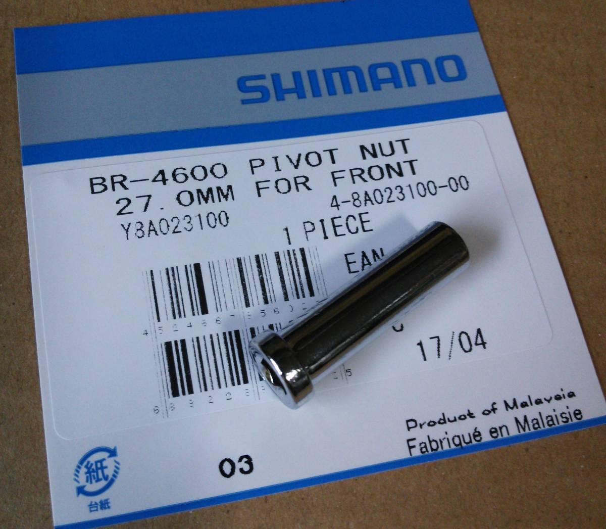Šraf drumske kočnice Shimano 4600 27mm prednji